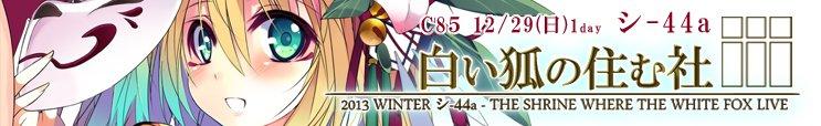 c85_banner01