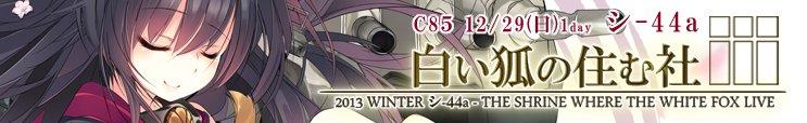 c85_banner02