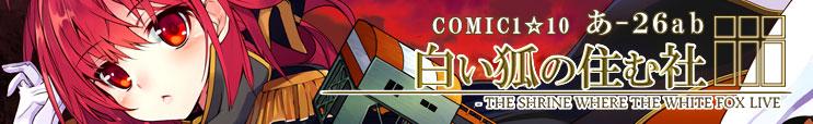 comic1_banner